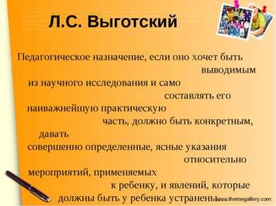 Л.С. Выготский Педагогическое назначение, если оно хочет быть выводимым из на...