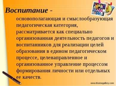 Воспитание - основополагающая и смыслообразующая педагогическая категория, ра...