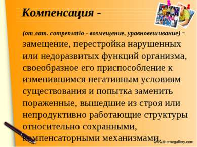 Компенсация - (от лат. compensatio - возмещение, уравновешивание) - замещение...