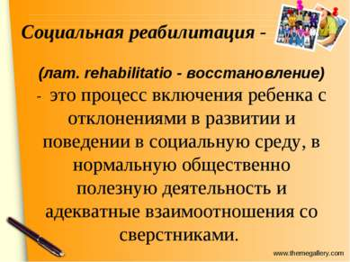 Социальная реабилитация - (лат. rehabilitatio - восстановление) - это процесс...