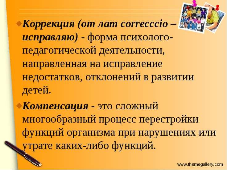 Коррекция (от лат correcccio– исправляю)- форма психолого-педагогической де...