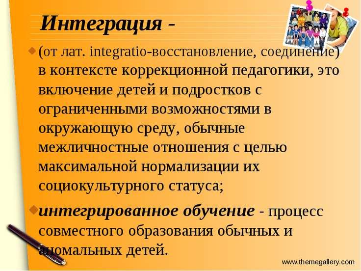 Интеграция - (от лат. integratio-восстановление, соединение) в контексте корр...