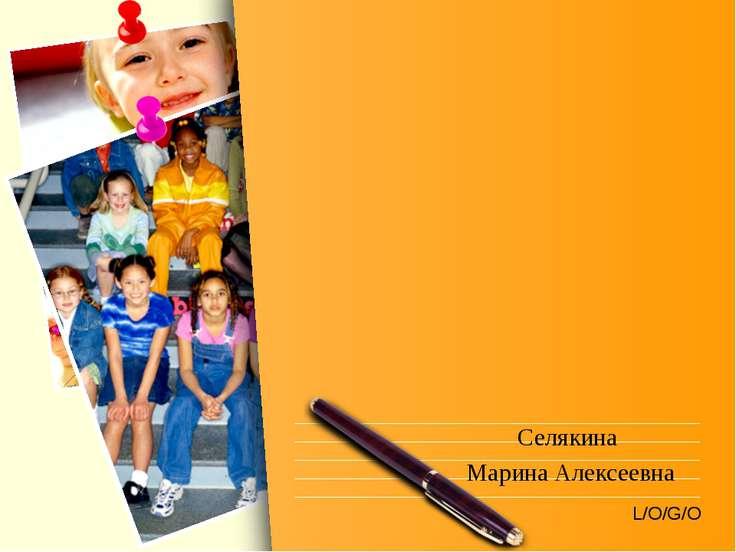 Селякина Марина Алексеевна L/O/G/O
