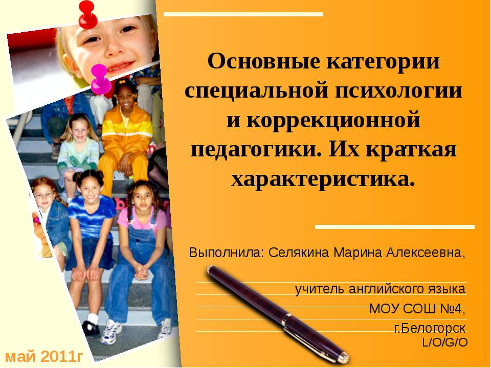 Основные категории специальной психологии и коррекционной педагогики. Их крат...