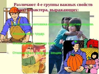 Различают 4-е группы важных свойств (черт) характера, выражающих: Отношение ч...