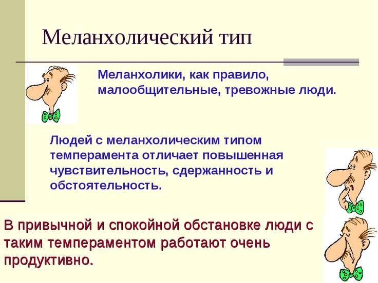 Меланхолический тип Меланхолики, как правило, малообщительные, тревожные люди...
