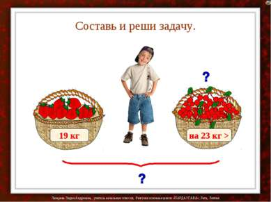 Составь и реши задачу. 19 кг на 23 кг > Лазарева Лидия Андреевна, учитель нач...