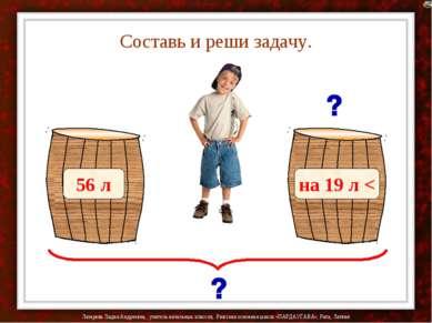 Составь и реши задачу. Лазарева Лидия Андреевна, учитель начальных классов, Р...