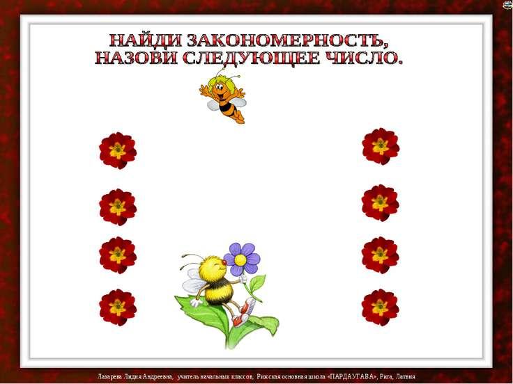77 79 81 69 71 73 75 83 Лазарева Лидия Андреевна, учитель начальных классов, ...