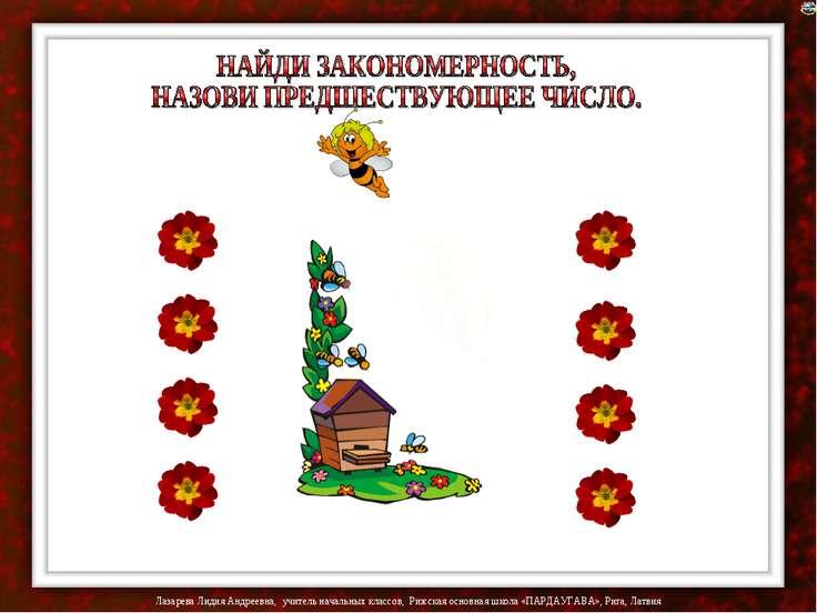 57 54 51 69 66 63 60 48 Лазарева Лидия Андреевна, учитель начальных классов, ...