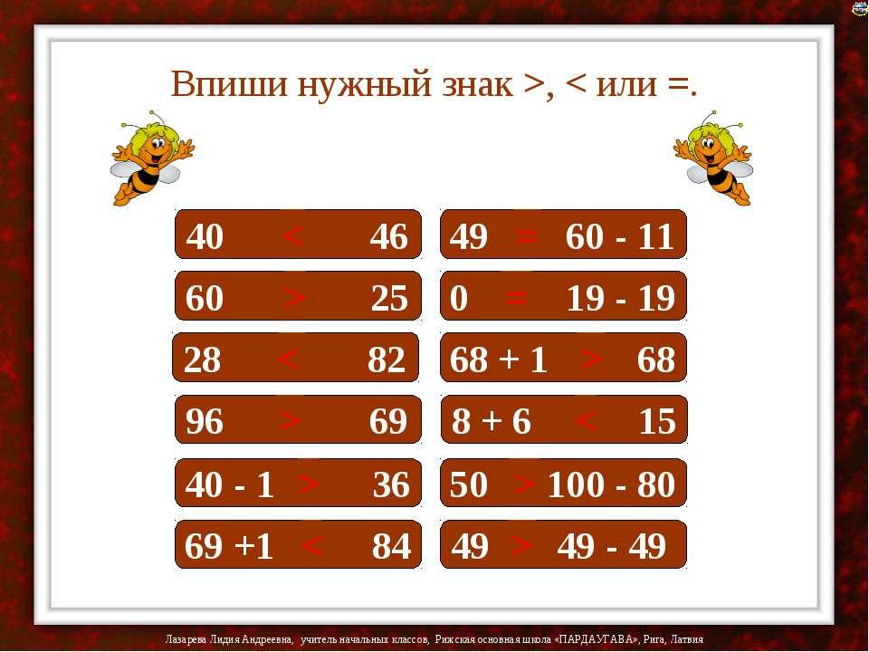 Впиши нужный знак >, < или =. 40 46 49 60 - 11 0 19 - 19 60 25 68 + 1 68 8 + ...