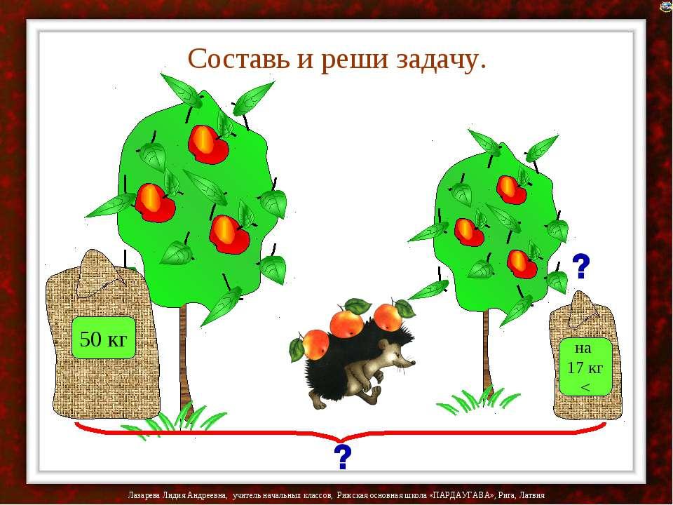 Составь и реши задачу. 50 кг на 17 кг < Лазарева Лидия Андреевна, учитель нач...