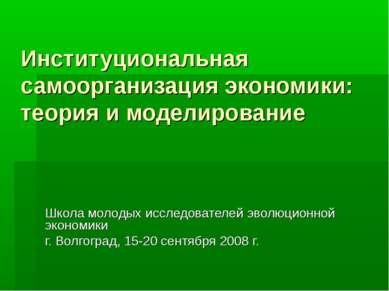 Институциональная самоорганизация экономики: теория и моделирование Школа мол...