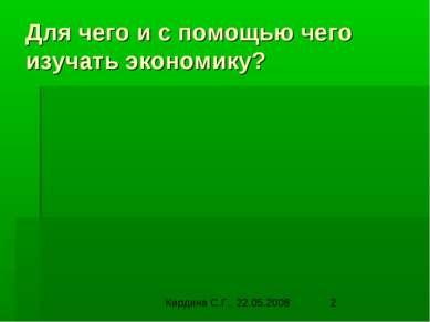Для чего и с помощью чего изучать экономику? Кирдина С.Г., 22.05.2008