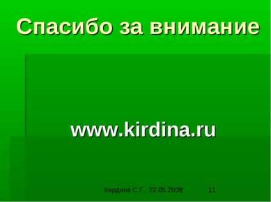 Спасибо за внимание www.kirdina.ru Кирдина С.Г., 22.05.2008