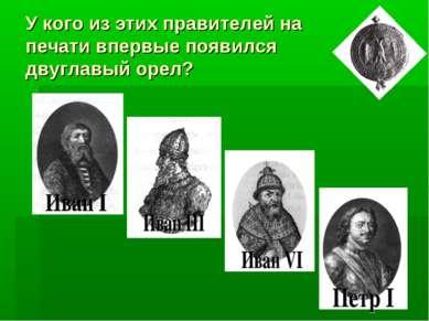 У кого из этих правителей на печати впервые появился двуглавый орел?