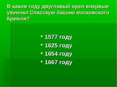 В каком году двуглавый орел впервые увенчал Спасскую башню московского Кремля...