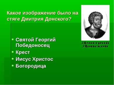 Какое изображение было на стяге Дмитрия Донского? Святой Георгий Победоносец ...