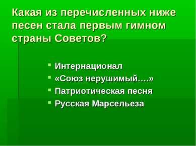 Какая из перечисленных ниже песен стала первым гимном страны Советов? Интерна...