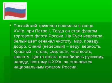 Российский триколор появился в конце XVIIв. при Петре I. Тогда он стал флагом...