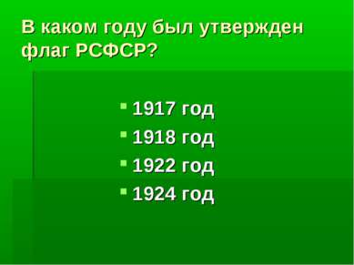 В каком году был утвержден флаг РСФСР? 1917 год 1918 год 1922 год 1924 год