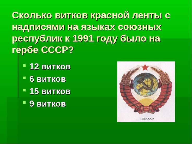 Сколько витков красной ленты с надписями на языках союзных республик к 1991 г...