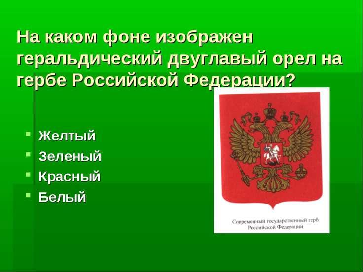 На каком фоне изображен геральдический двуглавый орел на гербе Российской Фед...