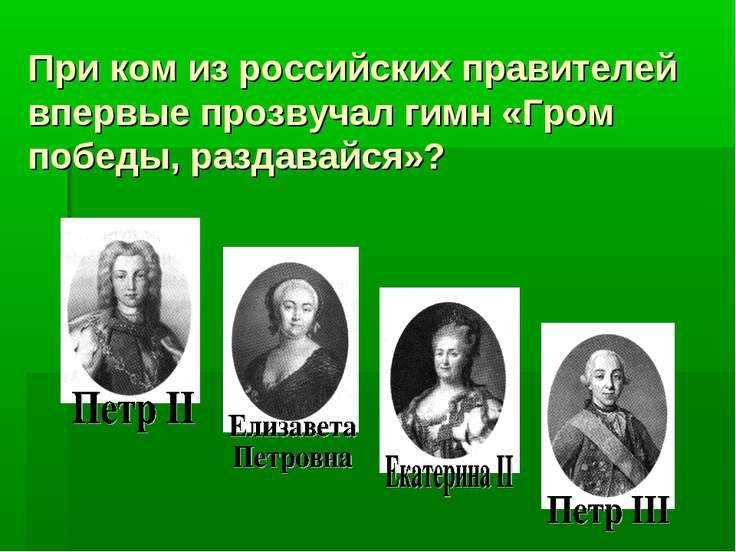 При ком из российских правителей впервые прозвучал гимн «Гром победы, раздава...