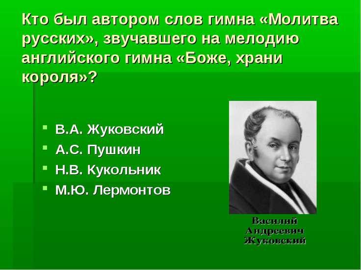 Кто был автором слов гимна «Молитва русских», звучавшего на мелодию английско...
