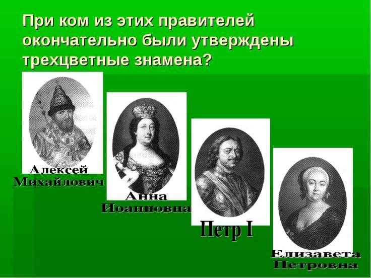 При ком из этих правителей окончательно были утверждены трехцветные знамена?