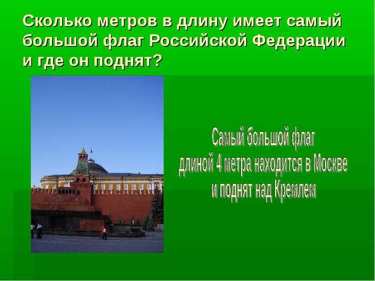 Сколько метров в длину имеет самый большой флаг Российской Федерации и где он...