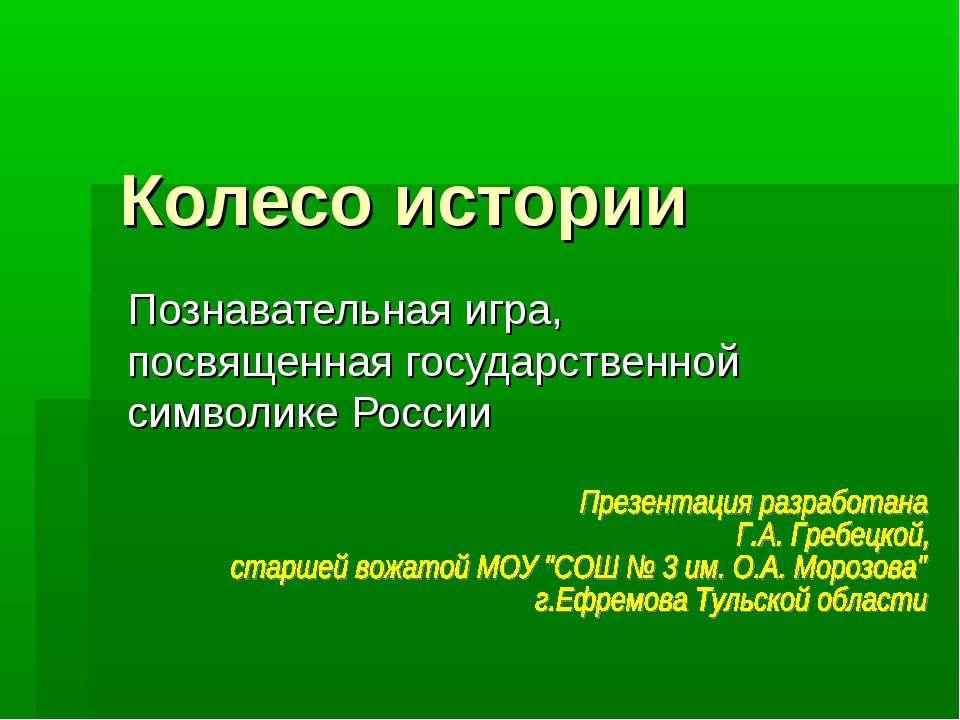 Колесо истории Познавательная игра, посвященная государственной символике России