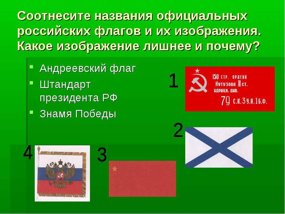 Соотнесите названия официальных российских флагов и их изображения. Какое изо...