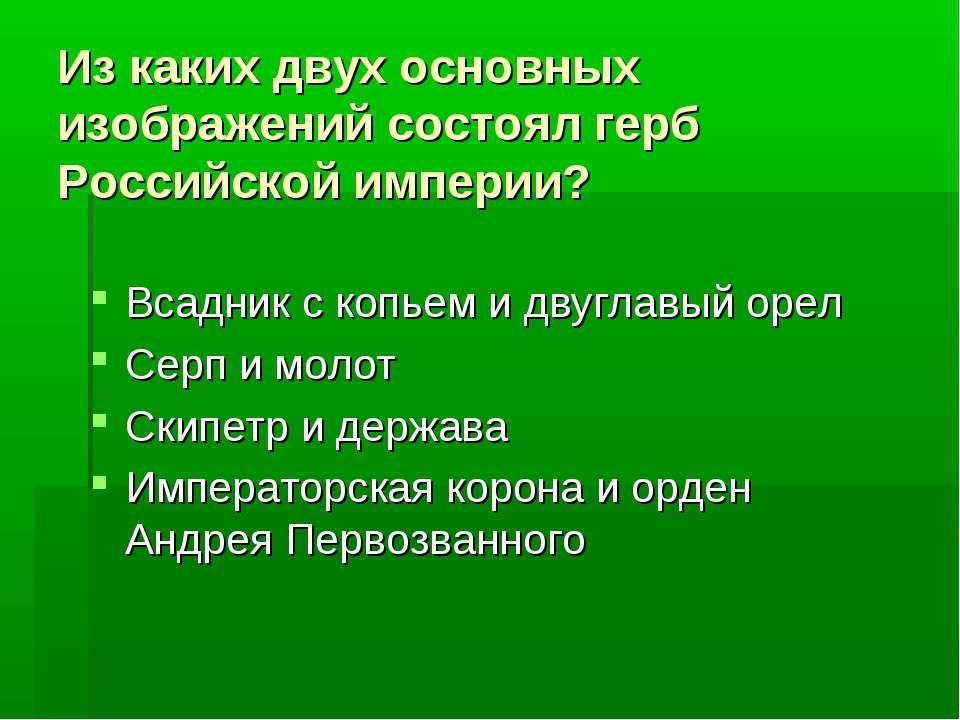 Из каких двух основных изображений состоял герб Российской империи? Всадник с...
