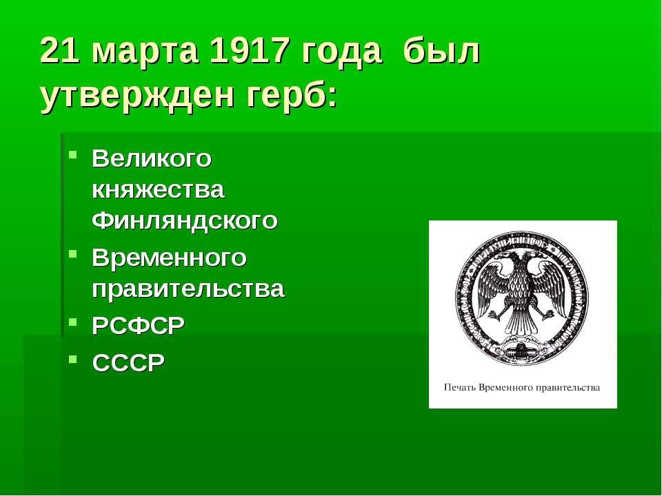 21 марта 1917 года был утвержден герб: Великого княжества Финляндского Времен...