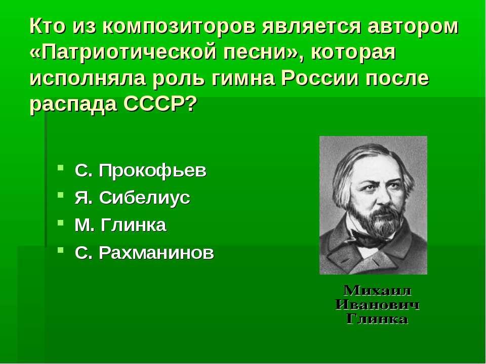 Кто из композиторов является автором «Патриотической песни», которая исполнял...