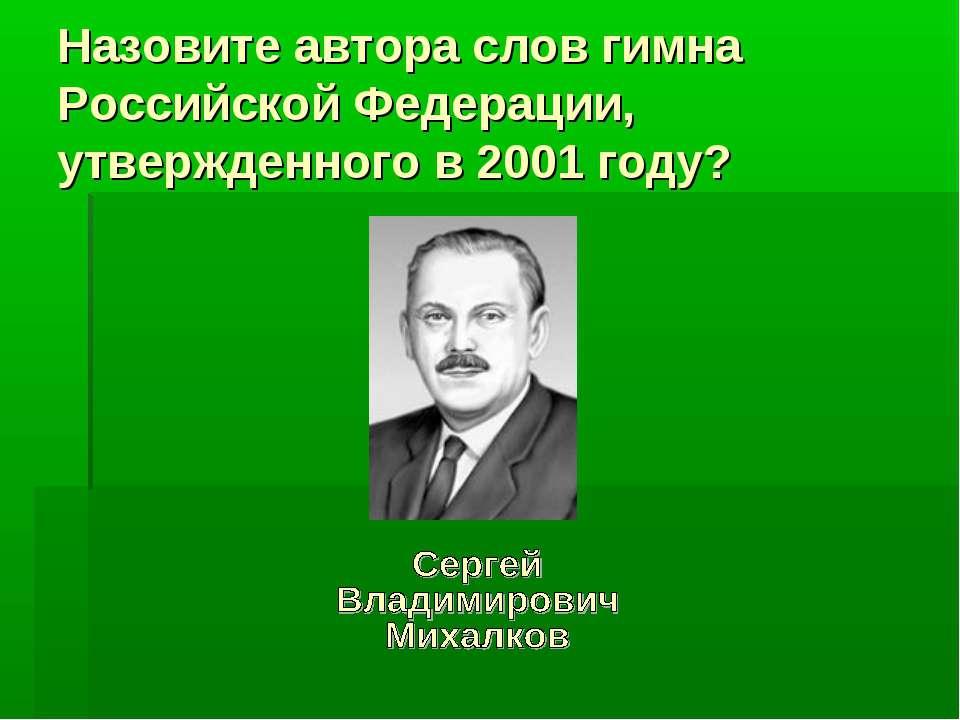 Назовите автора слов гимна Российской Федерации, утвержденного в 2001 году?