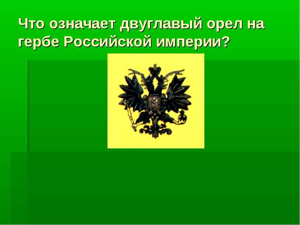 Что означает двуглавый орел на гербе Российской империи?