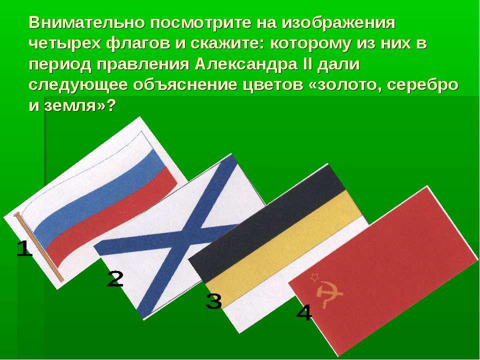 Внимательно посмотрите на изображения четырех флагов и скажите: которому из н...