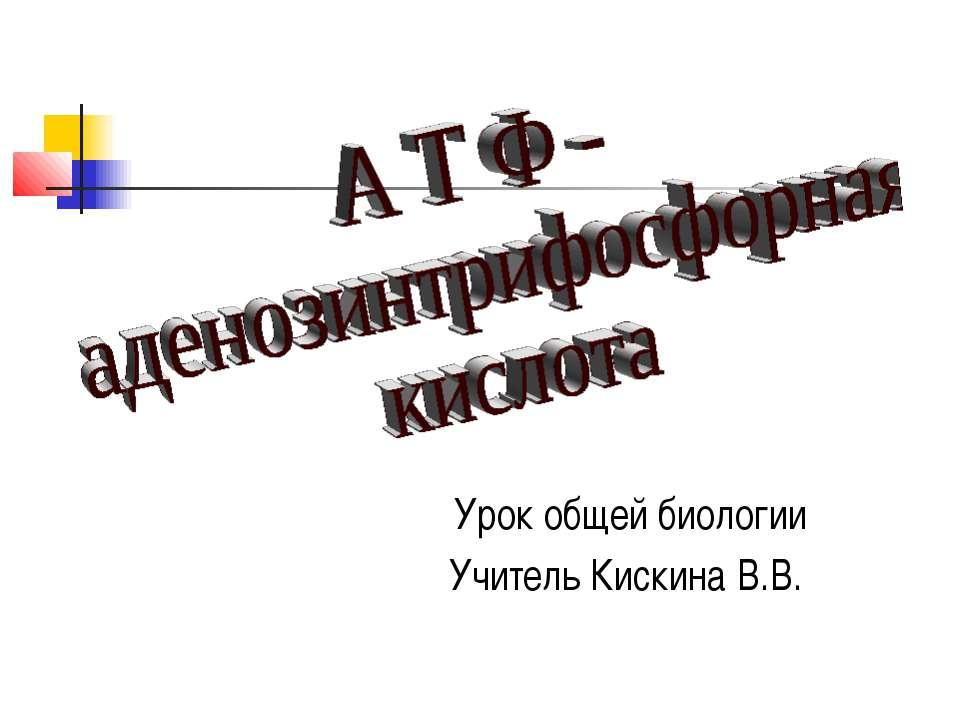 Урок общей биологии Учитель Кискина В.В.