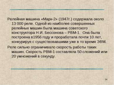 Релейная машина «Марк-2» (1947г.) содержала около 13 000 реле. Одной из наибо...