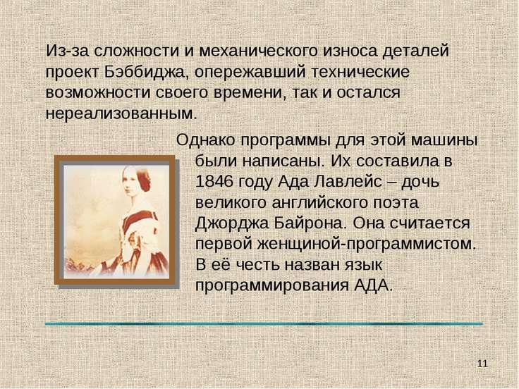 Однако программы для этой машины были написаны. Их составила в 1846 году Ада ...