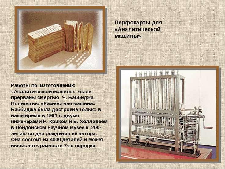 * Перфокарты для «Аналитической машины». Работы по изготовлению «Аналитическо...
