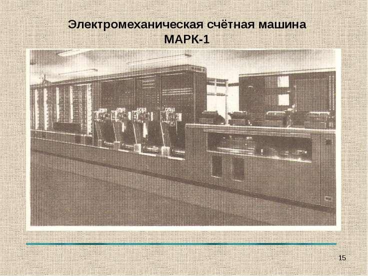 * Электромеханическая счётная машина МАРК-1