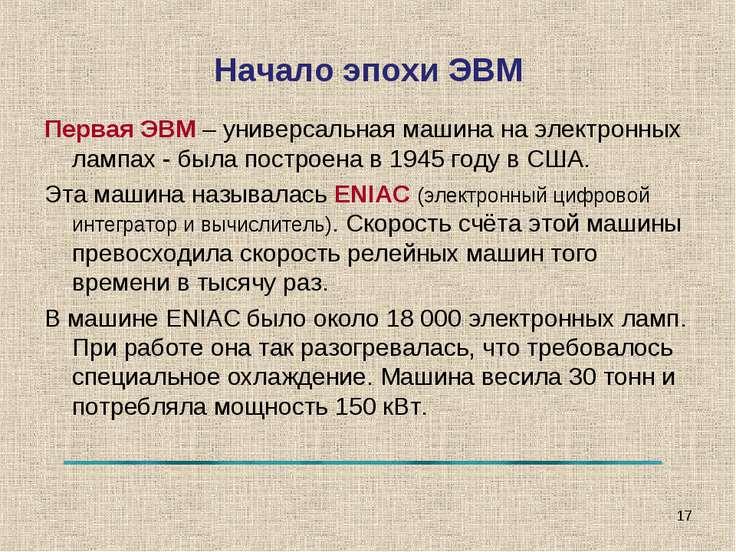Начало эпохи ЭВМ Первая ЭВМ – универсальная машина на электронных лампах - бы...
