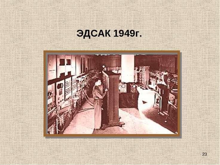ЭДСАК 1949г. *