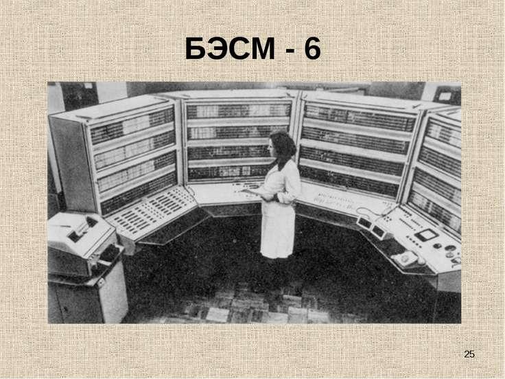 БЭСМ - 6 *
