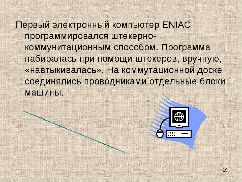 Первый электронный компьютер ENIAC программировался штекерно-коммунитационным...