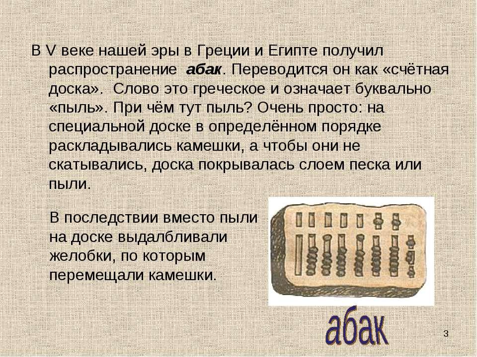 В V веке нашей эры в Греции и Египте получил распространение абак. Переводитс...