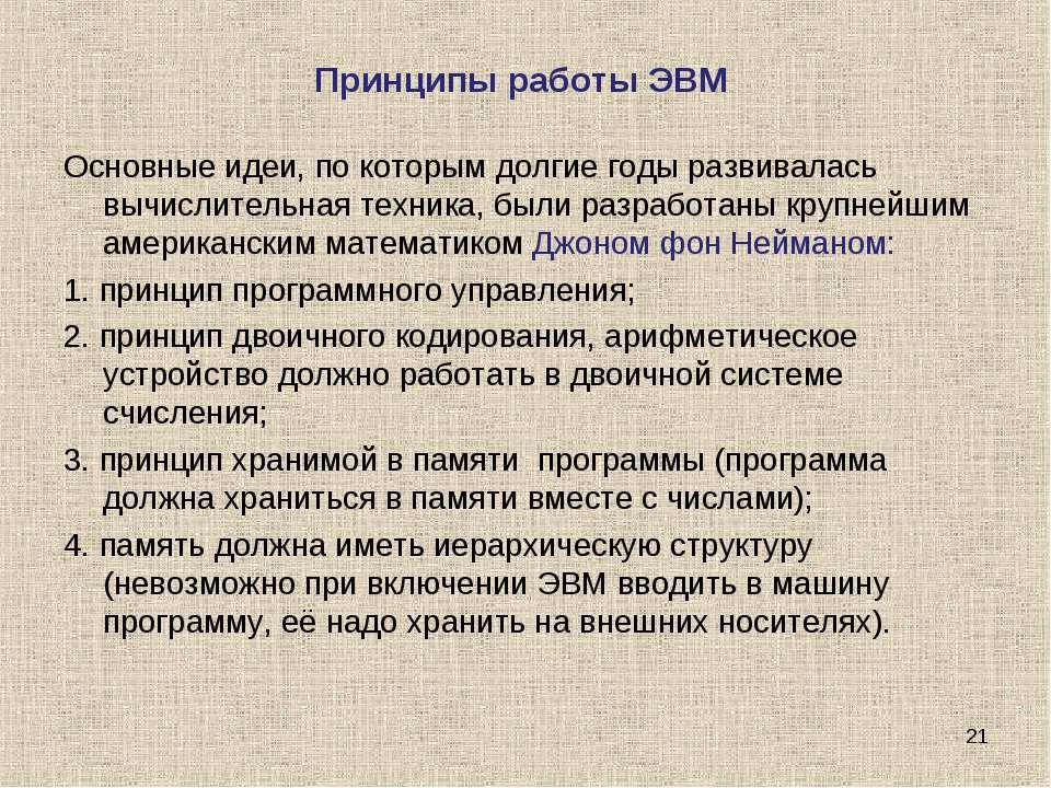 Принципы работы ЭВМ Основные идеи, по которым долгие годы развивалась вычисли...